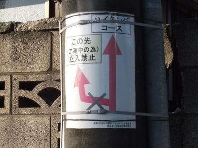 コース付け替えの標識