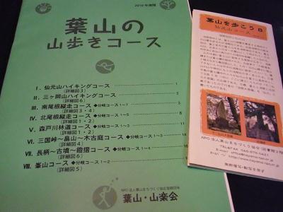 葉山のガイドブック